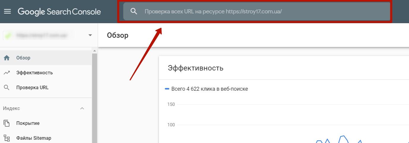 Гугл консоль