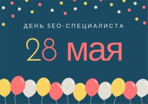 28 мая день seo специалиста