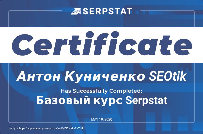 Сертификат о прохождении курса Serpstat фото 2