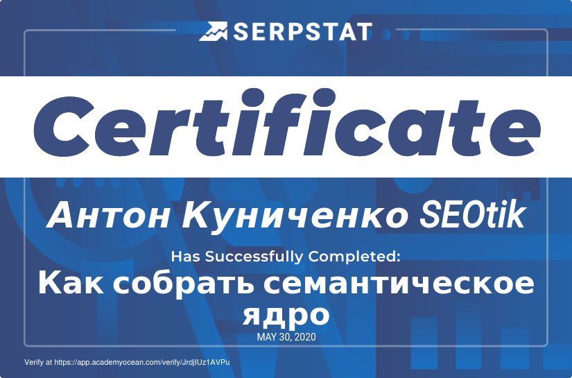 Сертификат о прохождении курса Serpstat фото 3