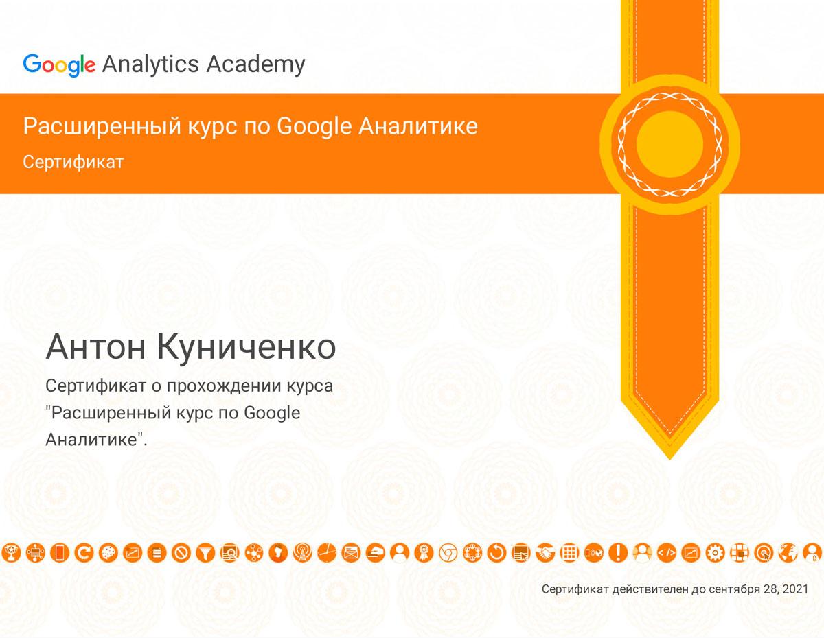 Сертификат с расширенного курса по Google Аналитике для начинающих