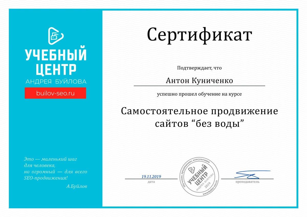 Сертификат о прохождении курса в учебном центре Андрея Буйлова