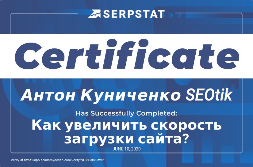 Сертификат о прохождении курса Serpstat фото 4