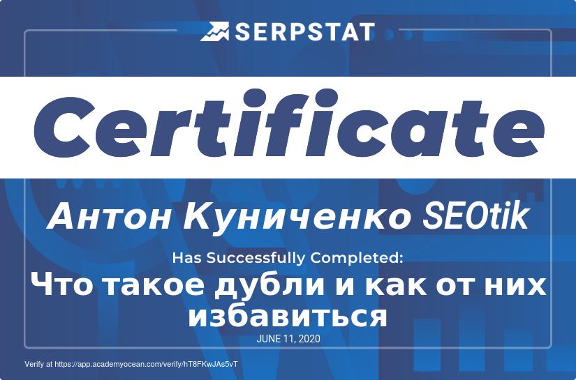Сертификат о прохождении курса Serpstat фото 5