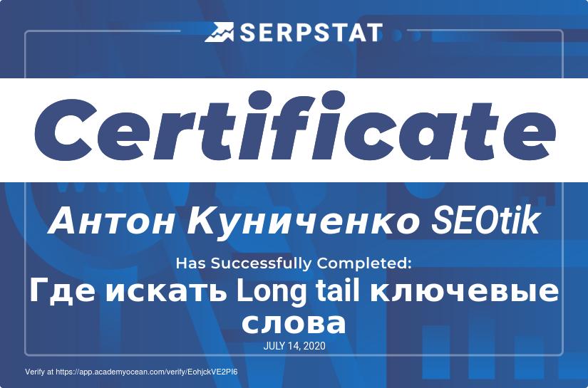о прохождении курса Serpstat фото 8